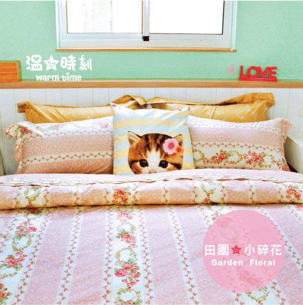 床包 / 加大雙人含枕套 - 100%精梳棉【田園小碎花】溫馨時刻1/3