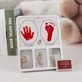 寶寶手腳印10寸相框印臺印油嬰兒滿月百天兒童紀念禮品手足印