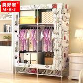 雙人 布衣櫃衣櫥 簡易布藝衣櫃 衣櫃 布料櫃 鞋櫃 櫃子DSHY 七夕情人節