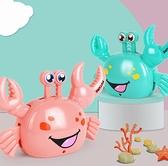 電動玩具 自動轉向電動螃蟹防落地會動會走路會爬的動物兒童男女孩玩具【快速出貨八折下殺】