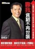 二手書博民逛書店 《��我貧窮不再世襲》 R2Y ISBN:9867346467│蔡明彰