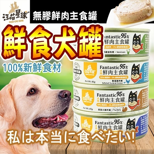 【ZOO寵物樂園】汪喵星球》犬用FANTASTIC 95%鮮肉無膠鹿肉/牛肉主食罐-85g