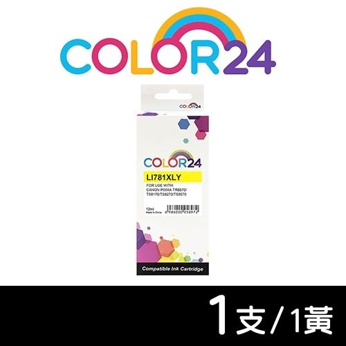 【COLOR24】for Canon CLI-781XLY 黃色高容量相容墨水匣 /適用 TS9570/TS8270/TR8570/TS8170/TS8370