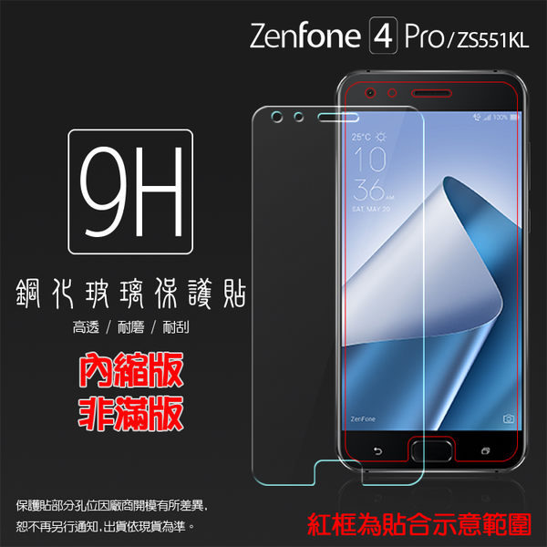 ☆ASUS ZenFone 4 Pro ZS551KL Z01GD 鋼化玻璃保護貼/高透保護貼/9H/鋼貼/鋼化貼/玻璃貼
