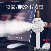 噴霧制冷手持可充電小風扇便攜式隨身桌面手拿手握噴水帶水霧水冷加濕器  快意購物網