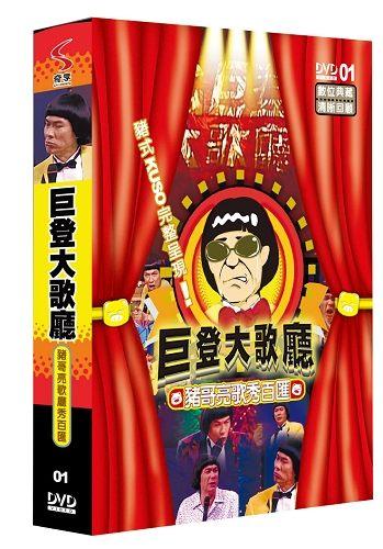 豬哥亮 巨登大歌廳 DVD (1~4集) [2片] ( 豬哥亮/朱慧珍/康弘/安迪 )