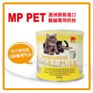 【力奇】MP PET 寵貓專用奶粉 250g-340元【可代替母乳亦可作為營養補充品】可超取 (A902A01)