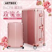 【超安心】ARTBOX 超次元 - 29吋 輕量PC鏡面鋁框行李箱(玫瑰金)