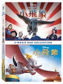 【停看聽音響唱片】【DVD】小飛象 動畫 & 真人 雙版本合集