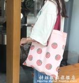 倪醬小鋪 草莓日系學生帆布袋大容量ins韓版可愛單肩帆布包女百搭 聖誕節免運