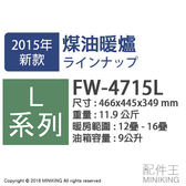 【配件王】日本代購 一年保 空運 DAINICHI FW-4715L 煤油暖爐 26疊 9公升 L系列