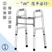 助行器 - 健步助行器 四腳皆橡膠止滑腳套 ZHCN1921-1 機械式助行器 ㄇ字型助行器 鋁合金材質