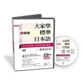 大家學標準日本語高級本教學DVD(片長290分鐘)
