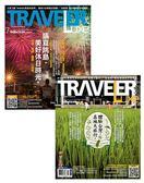套組:Traveler LUXE 旅人誌 - 台灣美好休日 第146期+第150期(2冊合售)