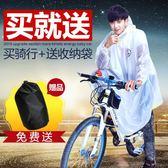 山地車騎行雨披單人女士學生自行車男成人帶袖背包款單車雨衣兒童【萬聖節88折