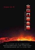 (二手書)火山口夜未眠