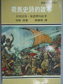 【書寶二手書T1/翻譯小說_KJU】荷馬史詩的故事_荷馬原著