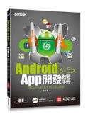 (二手書)Android 6~5.x App開發教戰手冊:使用Android Studio