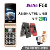 Benten F50 全新4G摺疊機/老人機/長輩機【加送原廠電池+充電座】