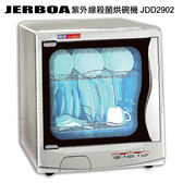 台灣製造 【捷寶】雙層 紫外線殺菌烘碗機 JDD-2902  內部採用304不鏽鋼材質