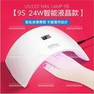 24W智能感應式美甲LED燈(光撩凝膠指彩)SUN9S[57159]天天美容美髮材料