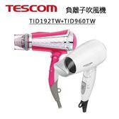 限量組合【日本TESCOM】大風量負離子吹風機 TID192TW(清爽白)極輕巧+TID960TW(亮麗粉)強力速乾