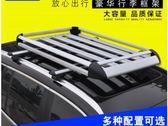 車頂行李架 旅行拉貨車行李框車頂貨架筐行李框  KB3530【每日三C】TW