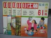 【書寶二手書T5/少年童書_PEF】小牛頓_61~65期間_共5本合售_鋁的故事等