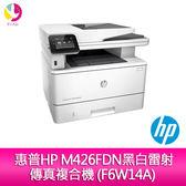 惠普HP M426FDN黑白雷射傳真複合機 (F6W14A)