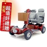 來而康 必翔 電動代步車 TE-889DXD 雙人共乘款 電動代步車款式補助 贈 熊熊愛你中單2件