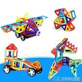 磁力片兒童益智玩具積木吸鐵石磁鐵拼裝6-7-8-10歲男孩3-6周歲YXS  潮流前線