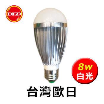 台灣歐日 LED BALL STEEP 8W 燈泡 白光 AC 100~260V 有效節能 公司貨