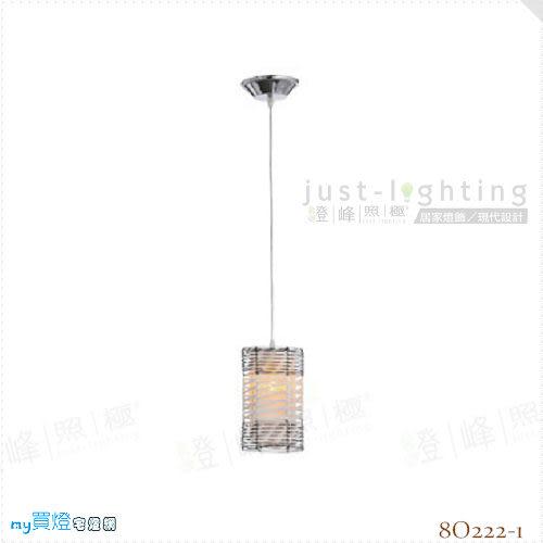 【吊燈】E27 單燈。金屬/布罩 直徑13.5cm※【燈峰照極my買燈】#8O222-1