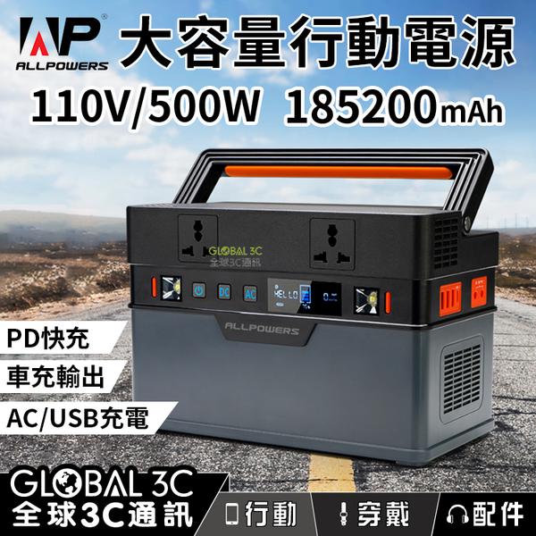 185200mAh 大容量行動電源 純正弦波 多功能 多接口 DC/AC 110V 輸出 戶外 露營 旅行 必備
