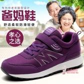 健步鞋 冬季中老年健步鞋子女鞋棉鞋媽媽鞋百搭運動鞋老人鞋奶奶棉鞋 5色
