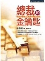 二手書博民逛書店《總裁的金鑰匙-FORWARD19》 R2Y ISBN:9578