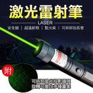 【DE228】激光雷射筆 綠光雷射筆 可...
