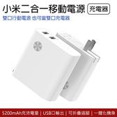 【coni shop】小米二合一移動電源(充電器) 現貨 當天出貨 行動電源 插座 充電器 USB接口 雙口充電