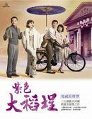 紫色大稻埕 電視原聲帶 CD O.S.T.   OS小舖