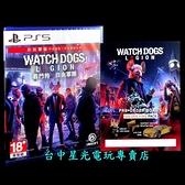附特典DLC【PS5原版片 可刷卡】 看門狗 自由軍團 反抗軍版 中文版全新品【台中星光電玩】
