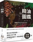 新精油圖鑑:300種精油科研新知集成...