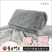 ~皇家竹炭~竹炭珍珠絨系列竹炭旅行毯90x150cm 輕盈透氣柔軟細緻萬用毯