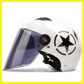 機車頭盔男電動車頭盔女雙鏡片防曬安全帽