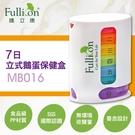 【Fullicon護立康】7日立式鵝蛋保健盒組 收納盒組 藥盒組
