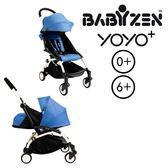 【現貨-第3代】法國 BABYZEN YOYO plus/YOYO+ 嬰兒手推車(6m+&新生兒套件) (白骨架) 藍色