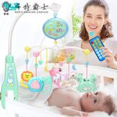 床鈴嬰兒玩具0-3-6個月益智女寶寶床頭旋轉搖鈴音樂床頭鈴男孩新生兒jy全館免運下殺75折