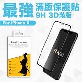 Rival Apple 蘋果 iPhone Xs X 5.8吋 旭硝子 9H 玻璃 防爆 3D 9D 滿版玻璃貼 玻璃膜 保護貼