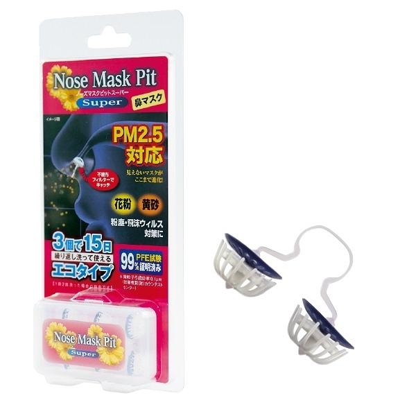 隱形口罩3入 經濟包(PM2.5對應/鼻水吸收加強型)(標準尺寸) 【屈臣氏】