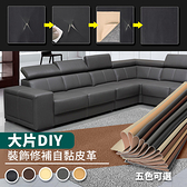 【家適帝】大片DIY-沙發皮革裝飾修補貼 (45*90 CM 4入組)黑色*2+杏色*2