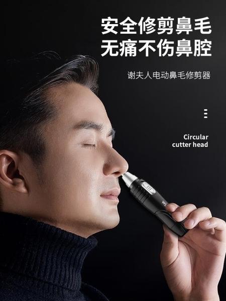 電動鼻毛修剪器男士剃鼻毛器女鼻孔剃毛器男用去刮鼻毛剪刀 麥琪精品屋